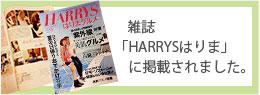 雑誌「HARRYSはりま」に掲載されました。