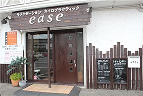 姫路のリラクゼーションサロン ease