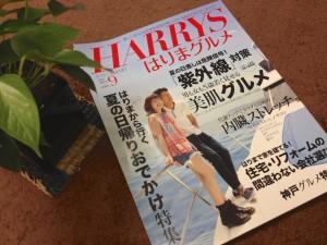 HARRYSはりま9月号に掲載されました。